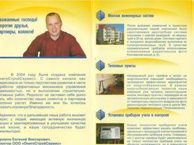 2007_broshura_2007