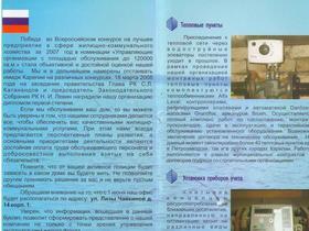 2008_broshura_2008