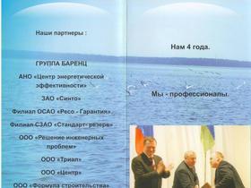 2008_broshura_2008_2